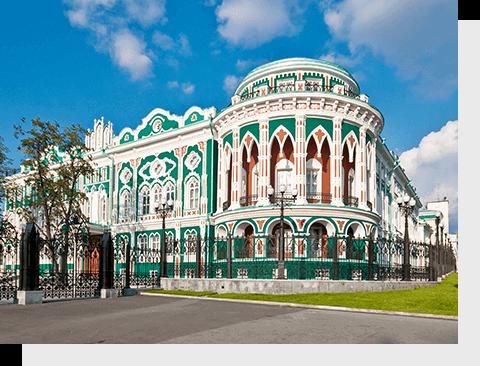 отправить посылку в Екатеринбург