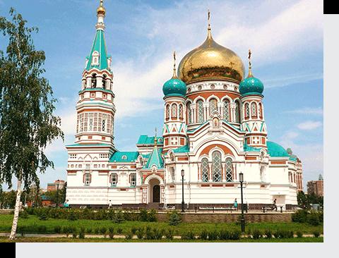 отправить посылку в Омск