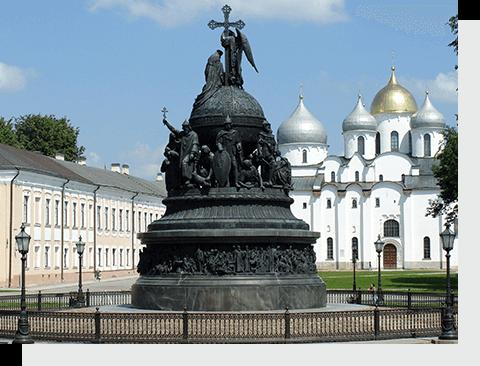 отправить посылку в Великий Новгород